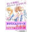 【合本版】タクミくんシリーズ(1) 1・2年生編(電子書籍)