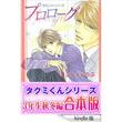 【合本版】タクミくんシリーズ(3) 3年生秋冬編(電子書籍)